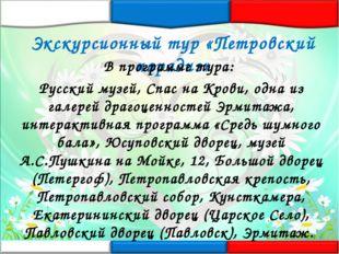 Экскурсионный тур «Петровский парадиз» В программе тура: Русский музей, Спас