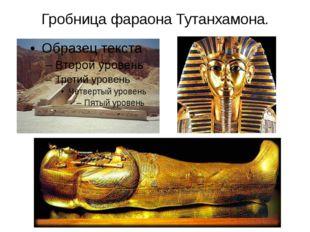 Гробница фараона Тутанхамона.