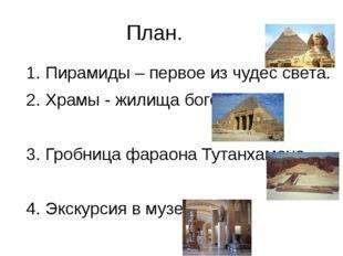 План. Пирамиды – первое из чудес света. Храмы - жилища богов. Гробница фараон