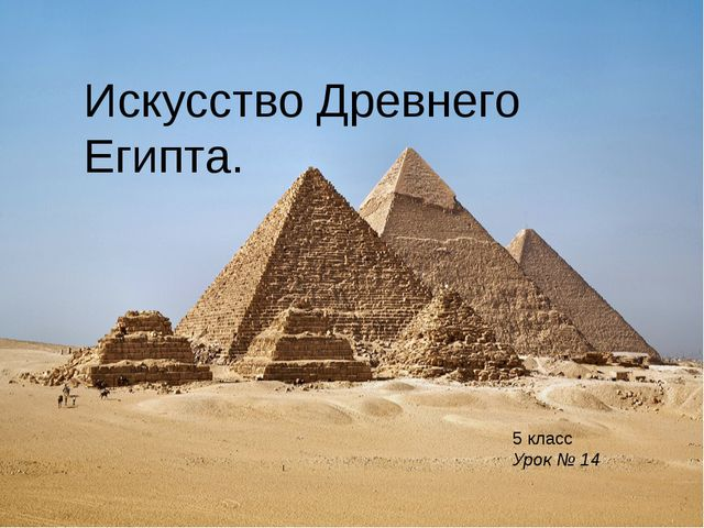 Искусство Древнего Египта. Искусство Древнего Египта. 5 класс Урок № 14