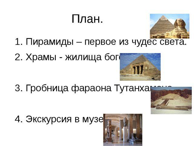 План. Пирамиды – первое из чудес света. Храмы - жилища богов. Гробница фараон...