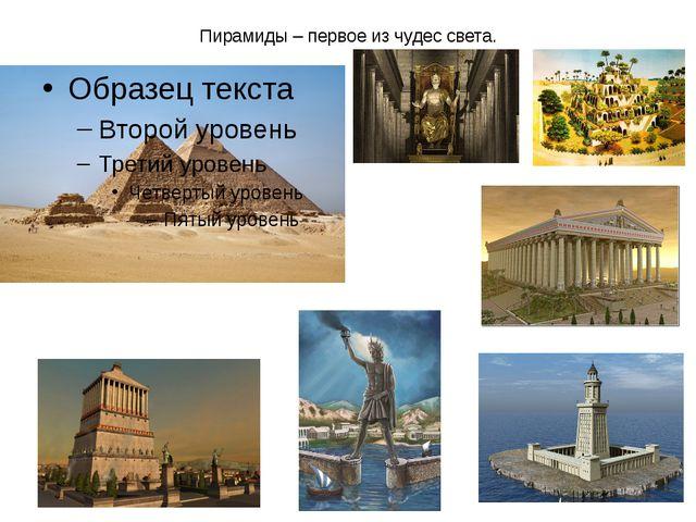 Пирамиды – первое из чудес света.