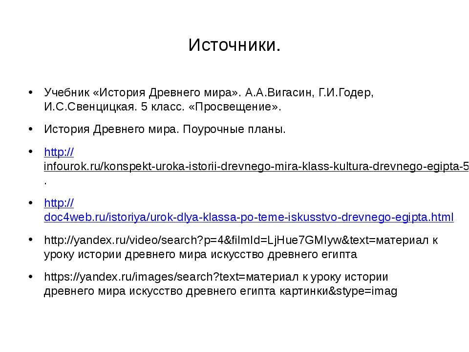 Источники. Учебник «История Древнего мира». А.А.Вигасин, Г.И.Годер, И.С.Свенц...