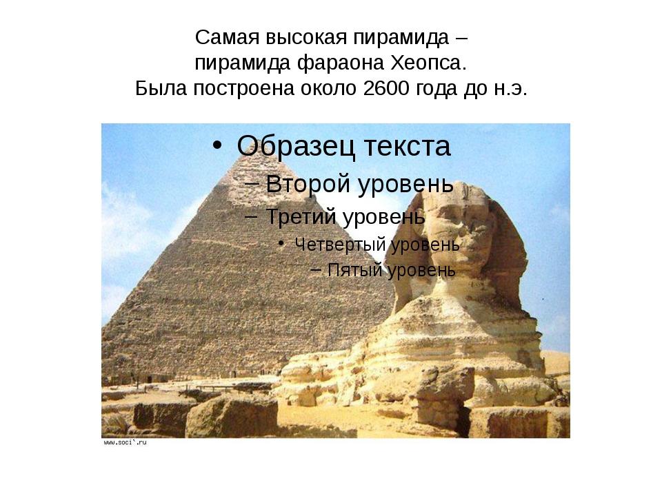 Самая высокая пирамида – пирамида фараона Хеопса. Была построена около 2600 г...