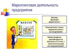 Маркетинговая деятельность предприятия Каковы функции маркетинга? Перечислите