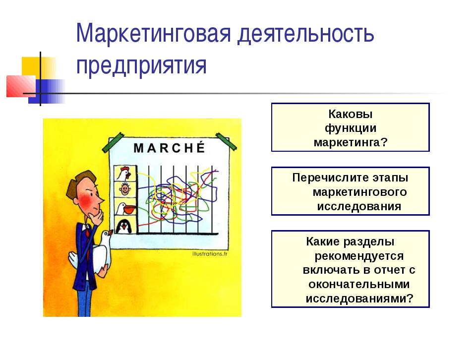 Маркетинговая деятельность предприятия Каковы функции маркетинга? Перечислите...