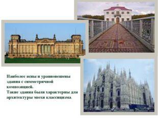 Наиболее ясны и уравновешены здания с симметричной композицией. Такие здания
