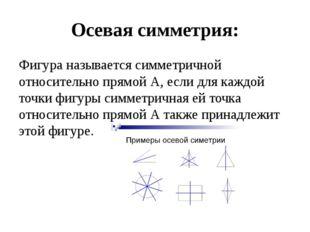 Осевая симметрия: Фигура называется симметричной относительно прямой А, если