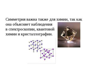 Симметрия важна также дляхимии, так как она объясняет наблюдения вспектрос