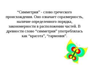 """""""Симметрия"""" - слово греческого происхождения. Оно означает соразмерность, на"""