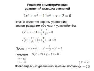 x=0 не является корнем уравнения, значит разделим обе части уравнения на Пус