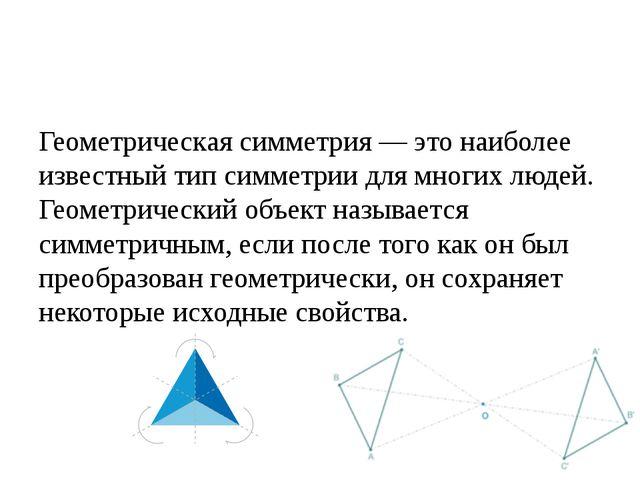 Геометрическая симметрия— это наиболее известный тип симметрии для многих л...