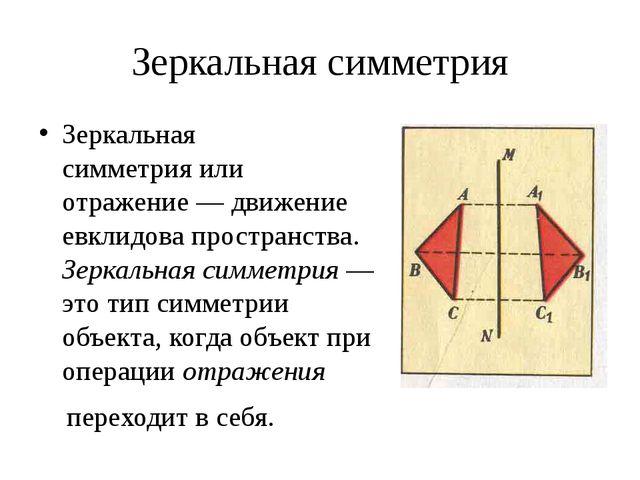 Зеркальная симметрия Зеркальная симметрияили отражение—движение евклидова...