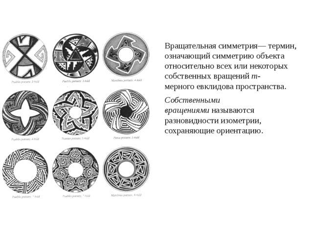Вращательная симметрия— термин, означающий симметрию объекта относительно вс...