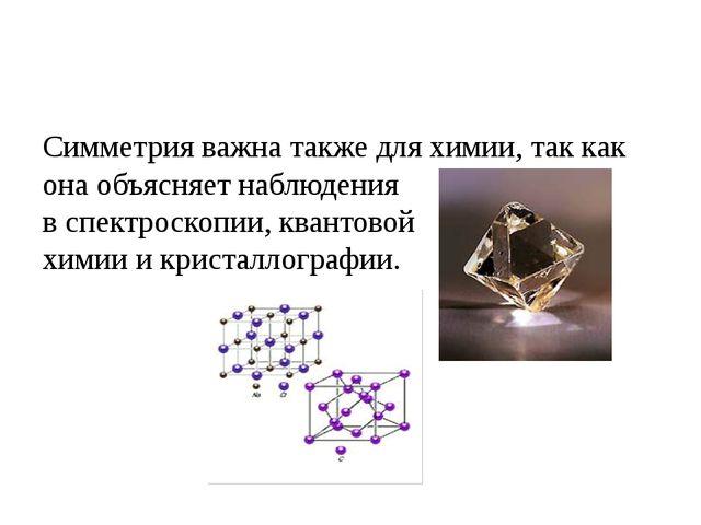 Симметрия важна также дляхимии, так как она объясняет наблюдения вспектрос...