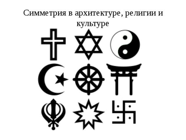 Симметрия в архитектуре, религии и культуре