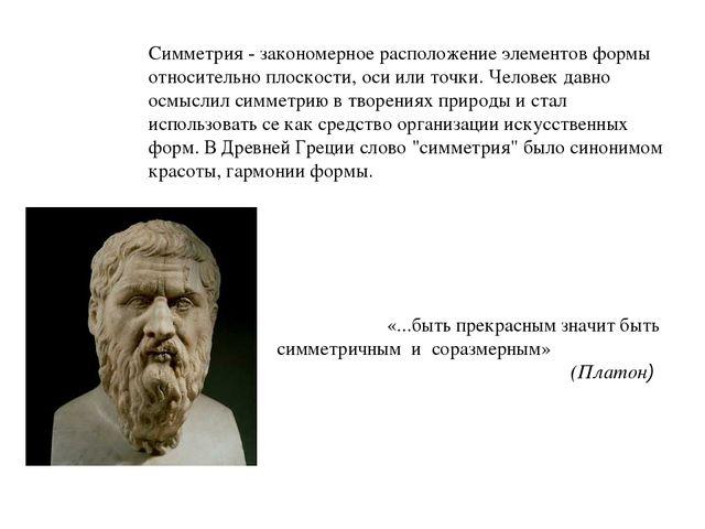 «...быть прекрасным значит быть симметричным и соразмерным» (Платон) Симметр...