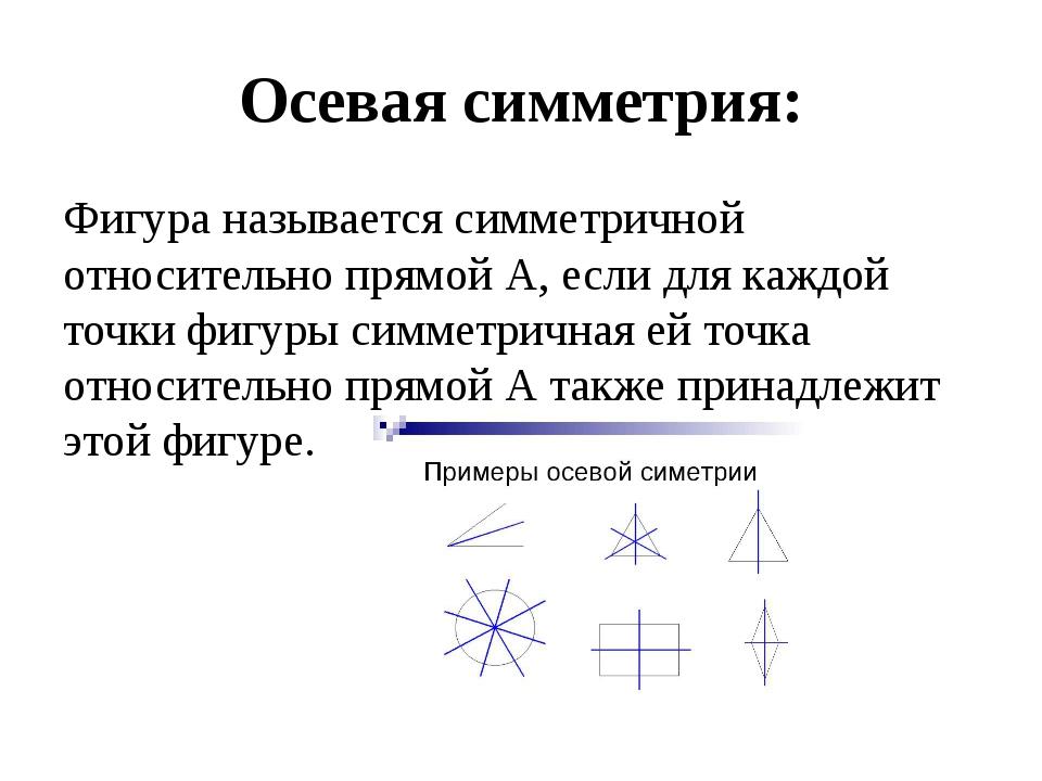 Осевая симметрия: Фигура называется симметричной относительно прямой А, если...