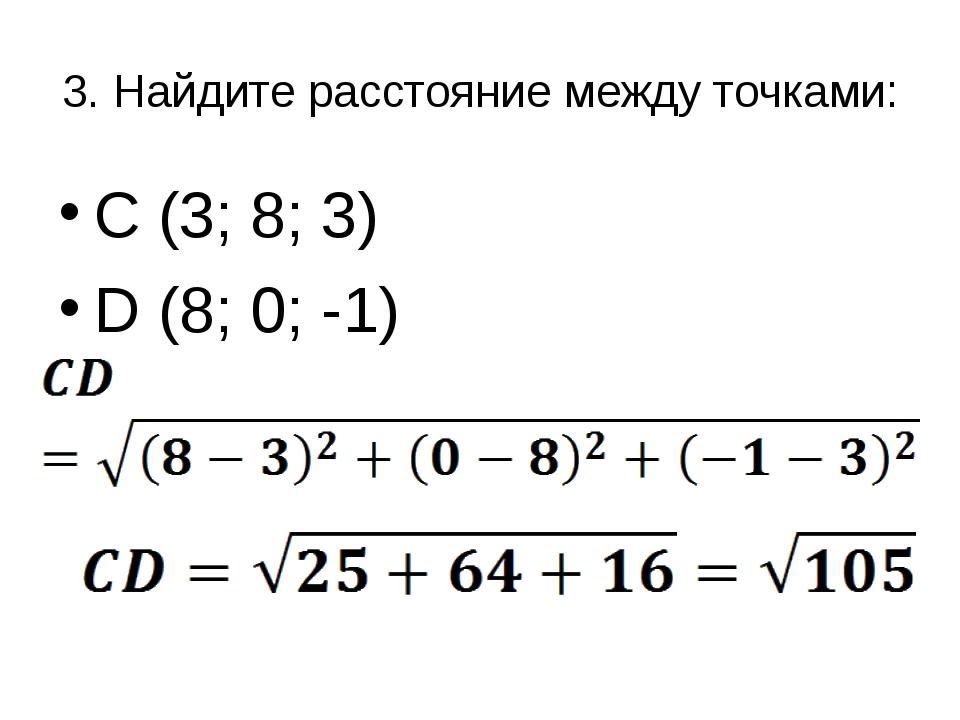 3. Найдите расстояние между точками: C (3; 8; 3) D (8; 0; -1)