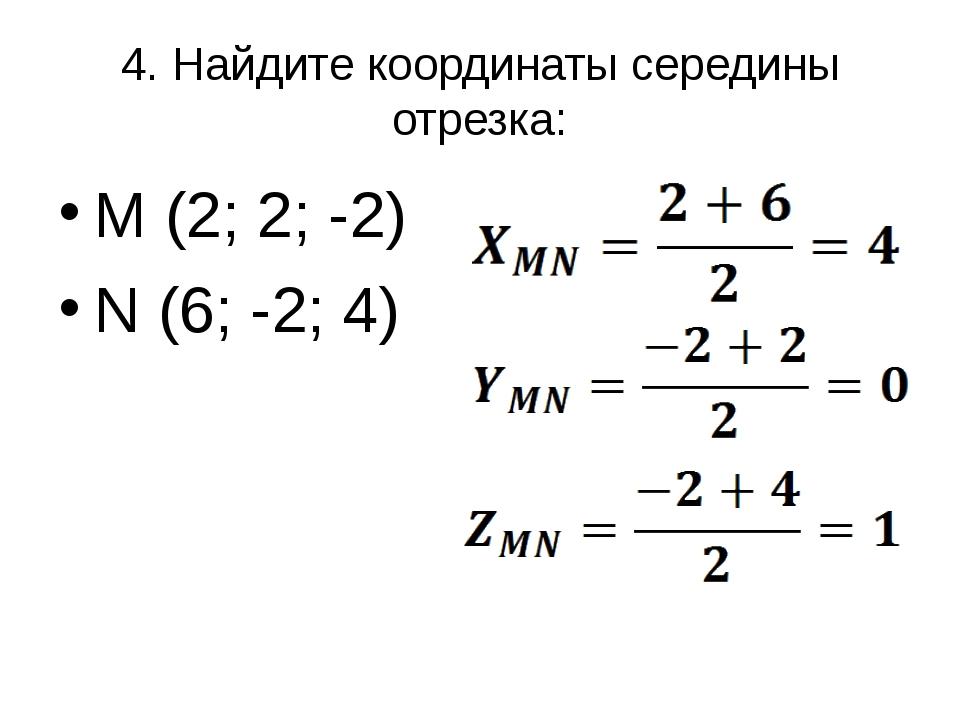 4. Найдите координаты середины отрезка: M (2; 2; -2) N (6; -2; 4)