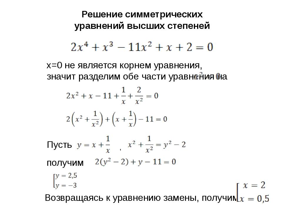 x=0 не является корнем уравнения, значит разделим обе части уравнения на Пус...