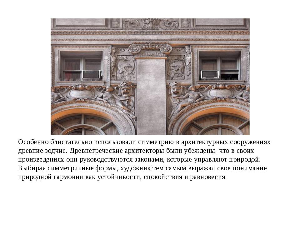 Особенно блистательно использовали симметрию в архитектурных сооружениях дре...
