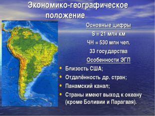 Экономико-географическое положение Основные цифры S = 21 млн км ЧН = 530 млн