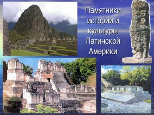 Памятники истории и культуры Латинской Америки