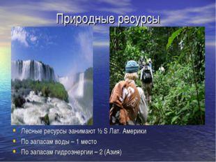 Природные ресурсы Лесные ресурсы занимают ½ S Лат. Америки По запасам воды –