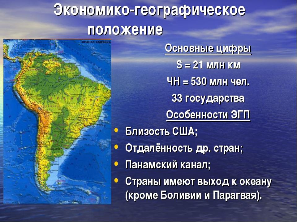 Экономико-географическое положение Основные цифры S = 21 млн км ЧН = 530 млн...