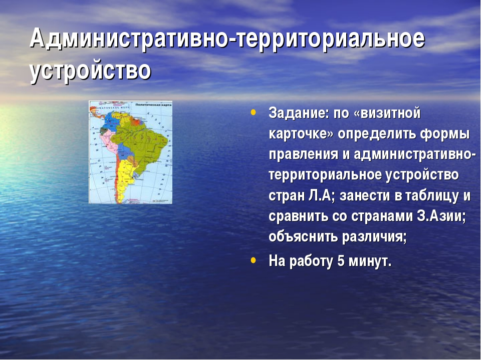 Административно-территориальное устройство Задание: по «визитной карточке» оп...