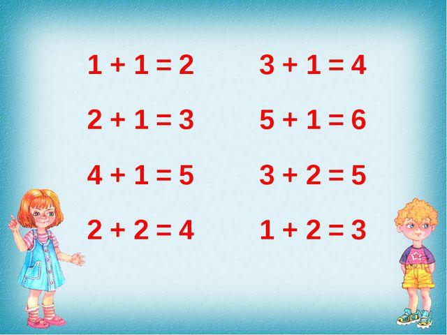 1 + 1 = 2 + 1 = 4 + 1 = 2 + 2 = 2 3 5 4 3 + 1 = 5 + 1 = 3 + 2 = 1 + 2 = 4 6 5 3
