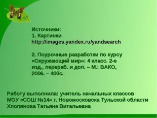 Источники: 1. Картинки http://images.yandex.ru/yandsearch 2. Поурочные разраб
