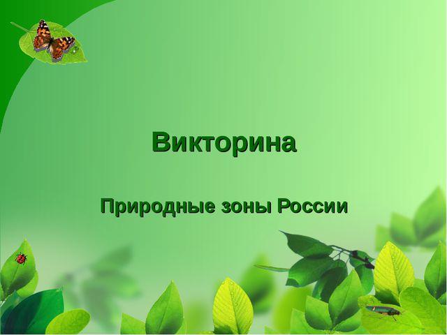 Викторина Природные зоны России