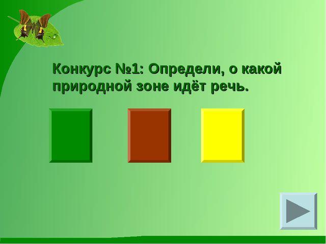 Конкурс №1: Определи, о какой природной зоне идёт речь.