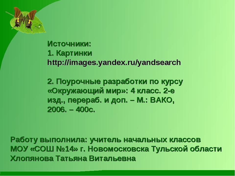 Источники: 1. Картинки http://images.yandex.ru/yandsearch 2. Поурочные разраб...