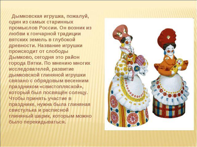Дымковская игрушка, пожалуй, один из самых старинных промыслов России. Он во...