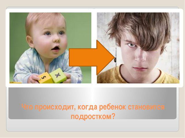 Что происходит, когда ребенок становится подростком?