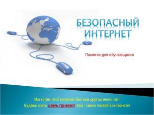 Памятка для обучающихся Мыхотим, чтоб интернет был вам другом много лет! Буд