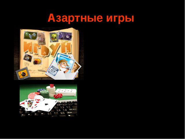 Азартные игры Помните, что нельзя играть на деньги. Играйте в не менее увлека...
