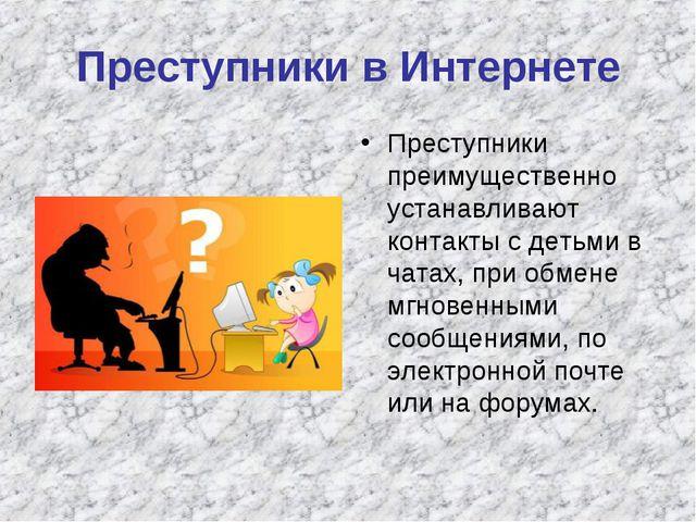 Преступники в Интернете Преступники преимущественно устанавливают контакты с...
