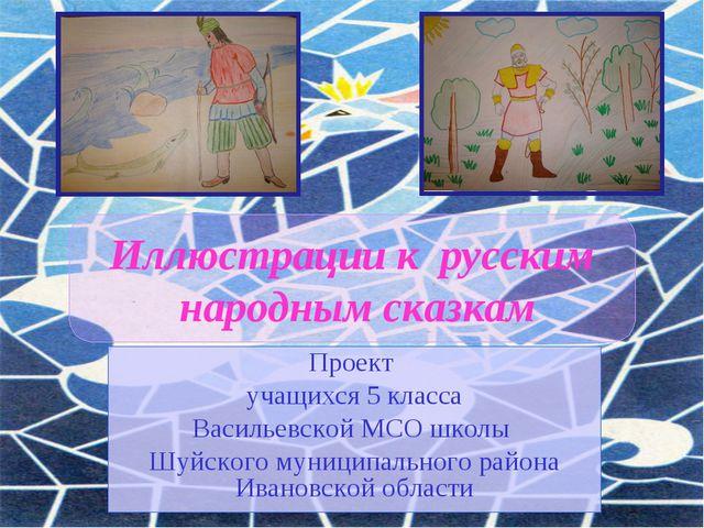 Проект учащихся 5 класса Васильевской МСО школы Шуйского муниципального район...