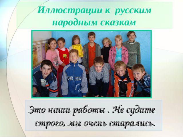 Иллюстрации к русским народным сказкам Это наши работы . Не судите строго, мы...