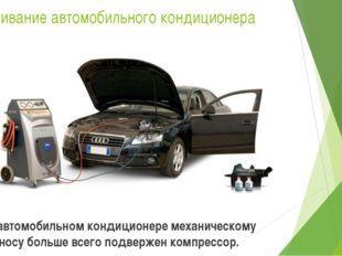 Обслуживание автомобильного кондиционера В автомобильном кондиционере механич