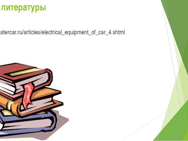 Список литературы http://amastercar.ru/articles/electrical_equipment_of_car_4...