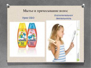 Мытье и причесывание волос Урок СБО Воспитательная деятельность