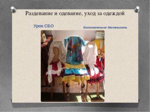 Раздевание и одевание, уход за одеждой Урок СБО Воспитательная деятельность