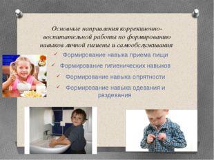 Основные направления коррекционно-воспитательной работы по формированию навык