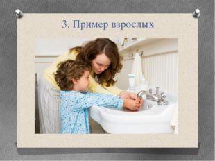 3. Пример взрослых