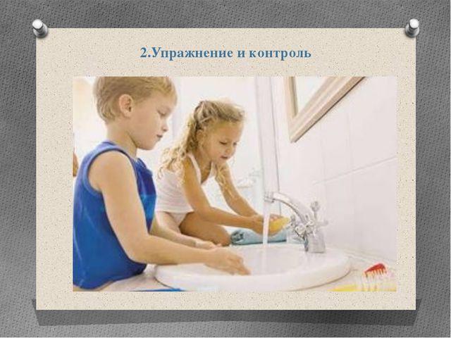 2.Упражнение и контроль